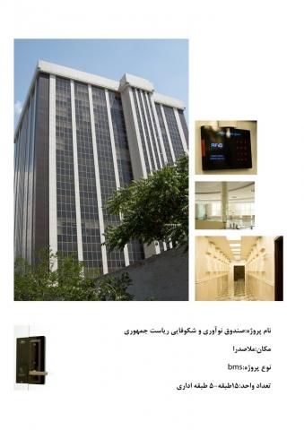 سیستم بی ام اس ساختمان